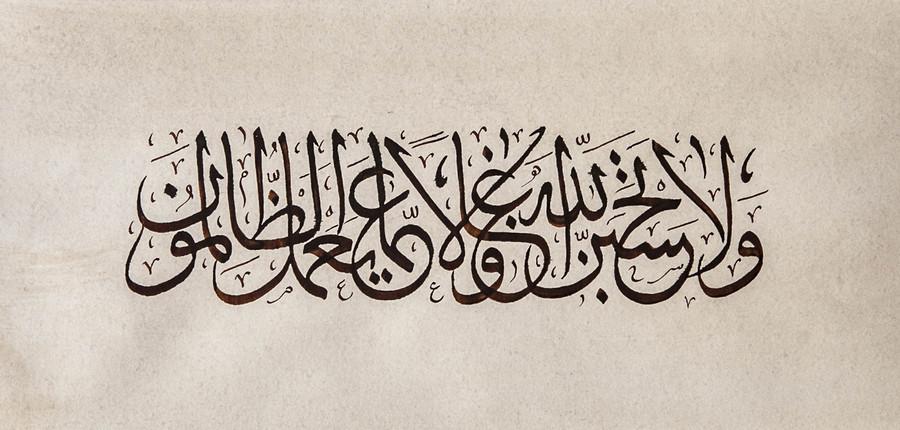 Resultado de imagen de caligrafia árabe
