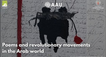 Poems and revolutionary movements in the Arab world
